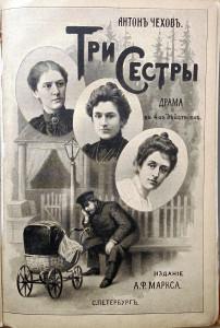 """Imagen del cartel con el que el autor ruso estrenó """"Tres hermanas"""""""