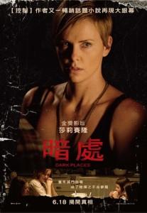 """El estreno mundial de """"Dark Places"""" fue en Asia"""